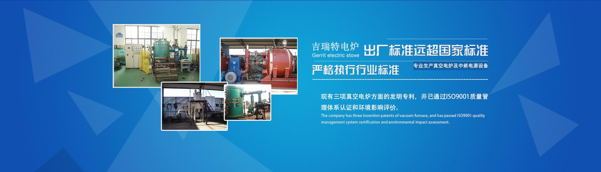 锦州吉瑞特电炉有限公司